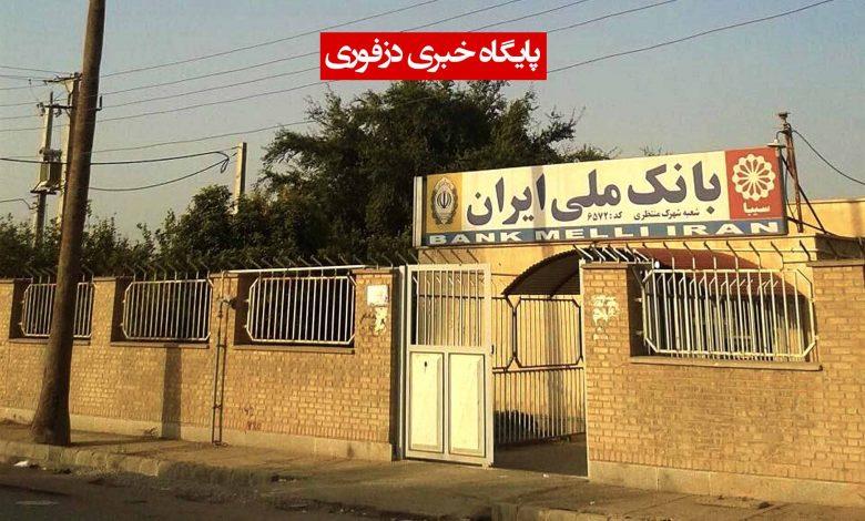 بانک ملی شهر منتظران دزفول
