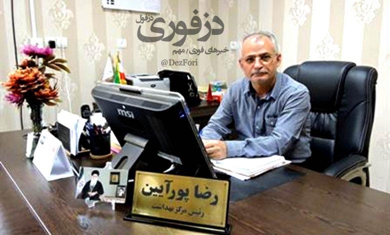 رضا پور آیین، رئیس مرکز بهداشت دزفول
