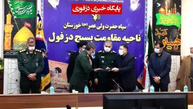 تصویر از فرمانده جدید سپاه ناحیه دزفول معارفه شد