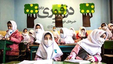 تصویر از بازگشایی مدارس دزفول و خوزستان در ۱۵ شهریور منتفی نشد