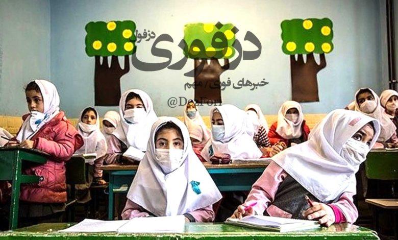 مدارس خوزستان