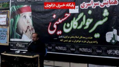 تصویر از همایش شیرخوارگان حسینی در بخش مرکزی دزفول برگزار شد