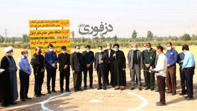 تصویر از افتتاح و کلنگزنی ۲ طرح عمرانی در دانشگاه جندی شاپور دزفول