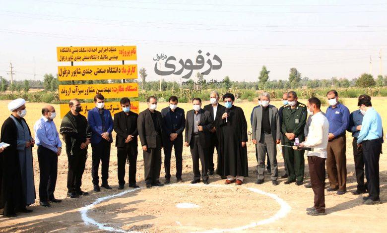 افتتاح و کلنگزنی ۲ طرح عمرانی در دانشگاه جندی شاپور دزفول dezfori.ir