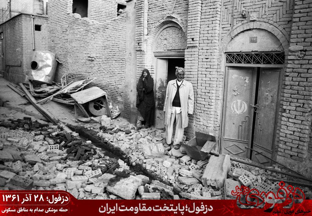 دزفول در زمان جنگ عکس قدیمی موشک تخریب خانه 28 آذر 1361 dezfori.ir 5