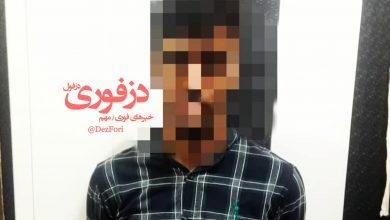 تصویر از دستگیری سارق زورگیر کمتر از یک ساعت در دزفول