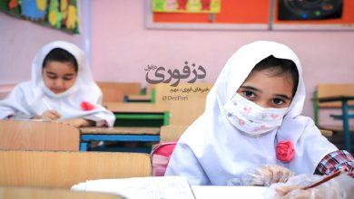 تصویر از بازگشایی مدارس دزفول و خوزستان از ۱۵ شهریور منتفی شد! نحوه برگزاری چگونه است ؟