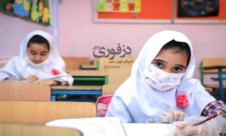 مدارس دزفول خوزستان dezfori.ir