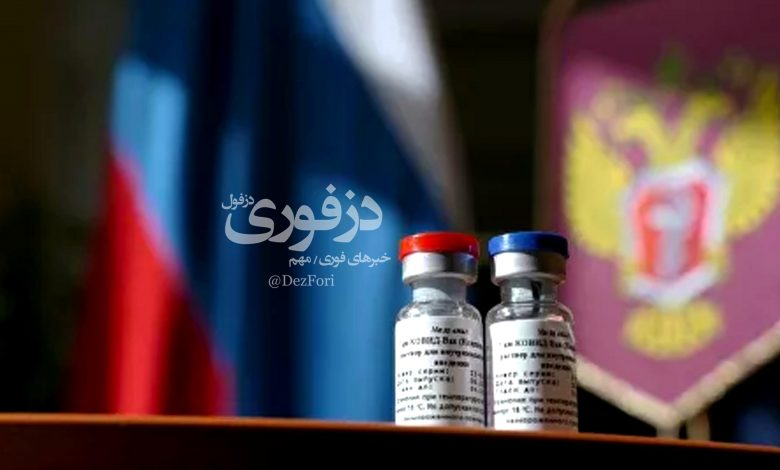 واکسن کرونای روسیه