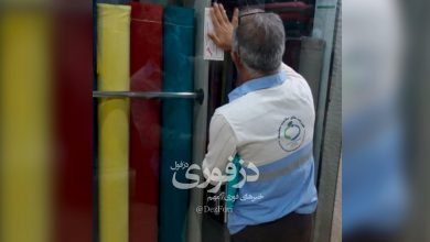 تصویر از پلمپ یک باب پارچه سرا در دزفول به دلیل عدم رعایت دوران خودقرنطینگی کرونا