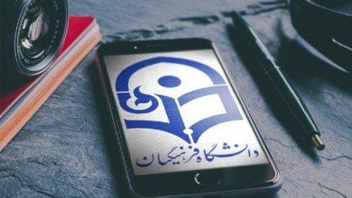 تصویر از داوطلبین دانشگاه فرهنگیان شهرستان ساکن دزفول از ارسال مدارک مربوط به گزینش به اهواز خودداری کنند