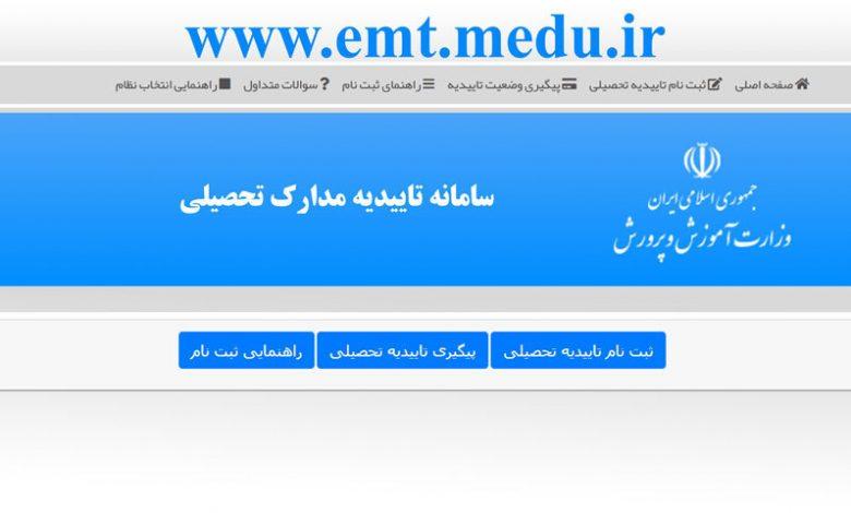 سامانه صدور برخط تأییدیه تحصیلی وزارت آموزشوپرورش راهاندازی شد