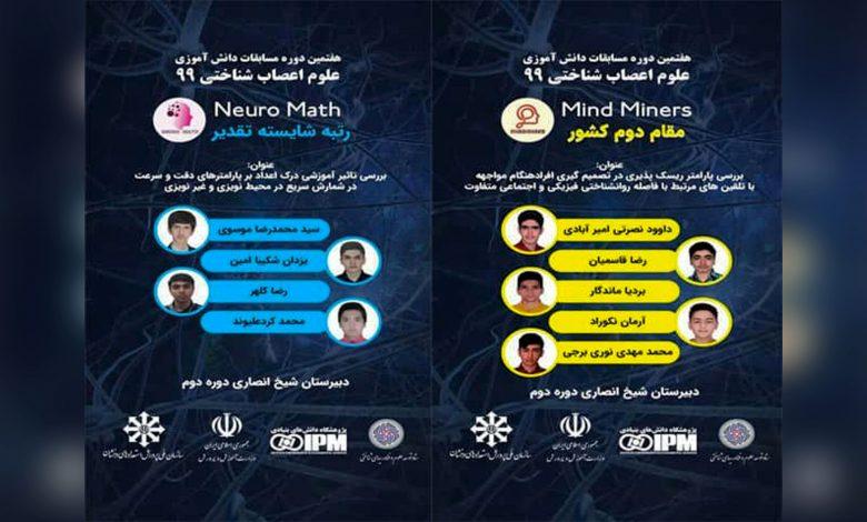 کسب رتبه دوم در مسابقات کشوری علوم اعصاب شناختی توسط دانش آموزان دبیرستان دوره دوم شیخ مرتضی انصاری(ره) دزفول
