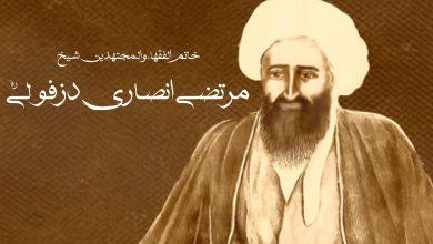 تصویر از نقش شیخ مرتضی انصاری دزفولی در تثبیت اصول تشیع