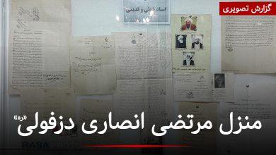 تصویر از منزل تاریخی شیخ مرتضی انصاری دزفولی در دزفول