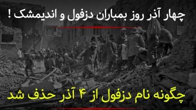 تصویر از روایتهای متناقض از بمباران اندیمشک و دزفول / حذف نام مردم مقاوم دزفول توسط شورای فرهنگ عمومی کشور از ۴ آذر !