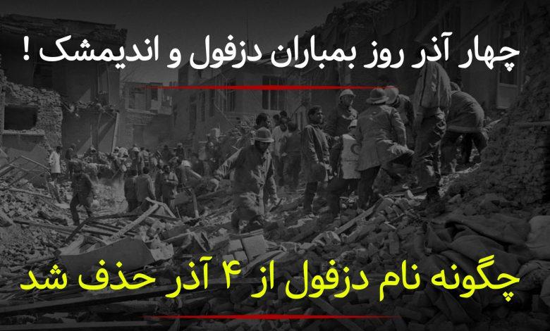 چهار آذر ۴ 4 روز بمباران دزفول و اندیمشک حملات هوایی جنگ