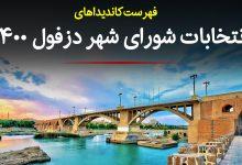 تصویر از فهرست کاندیداهای ششمین انتخابات شورای شهر دزفول ۱۴۰۰