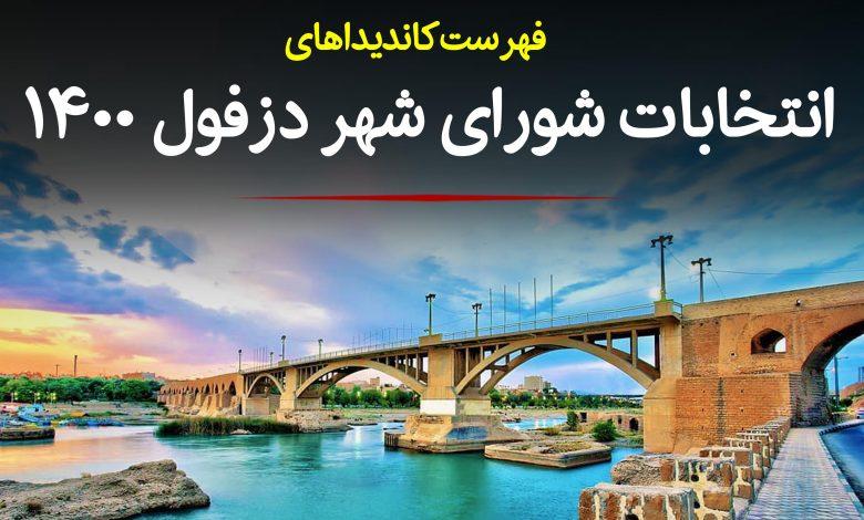 انتخابات شورای شهر دزفول ۱۴۰۰ 1400 ششمین انتخابات ۶ 6 شورای شهر لیست فهرست کاندیداها تایید صلاحیت شده ها چه کسانی کاندید شدند