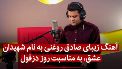 تصویر از آهنگ زیبای صادق روغنی به نام شهیدان عشق، به مناسبت روز دزفول