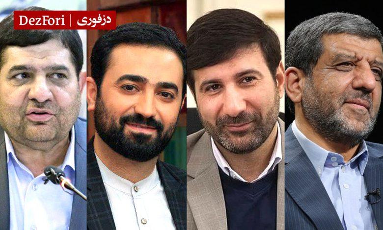 دزفولی ها دولت رئیسی وزیر احتمالی کابینه