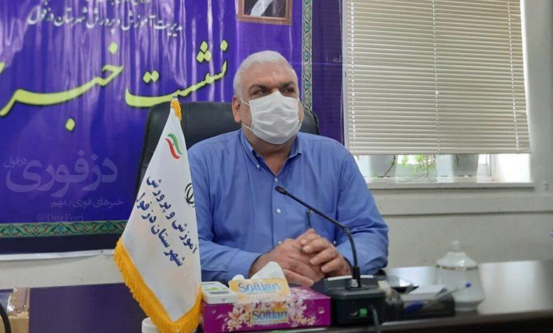 رضا محمدی خبار رئیس آموزش پرورش دزفول