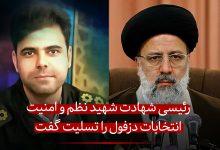 """تصویر از پیام تسلیت حجتالاسلام والمسلمین رئیسی در پی شهادت سروان """"علیرضا باغبانزاده"""""""