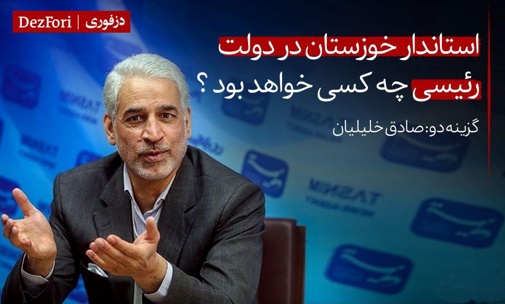گزینه استاندار بعدی خوزستان در دولت رئیسی کیست چه کسی خواهد بود صادق خلیلیان
