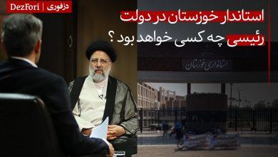 تصویر از استاندار خوزستان در دولت رئیسی چه کسی خواهد بود؟ + گزینههای احتمالی