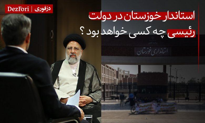 استاندار بعدی خوزستان در دولت رئیسی کیست چه کسی خواهد بود گزینه احتمالی