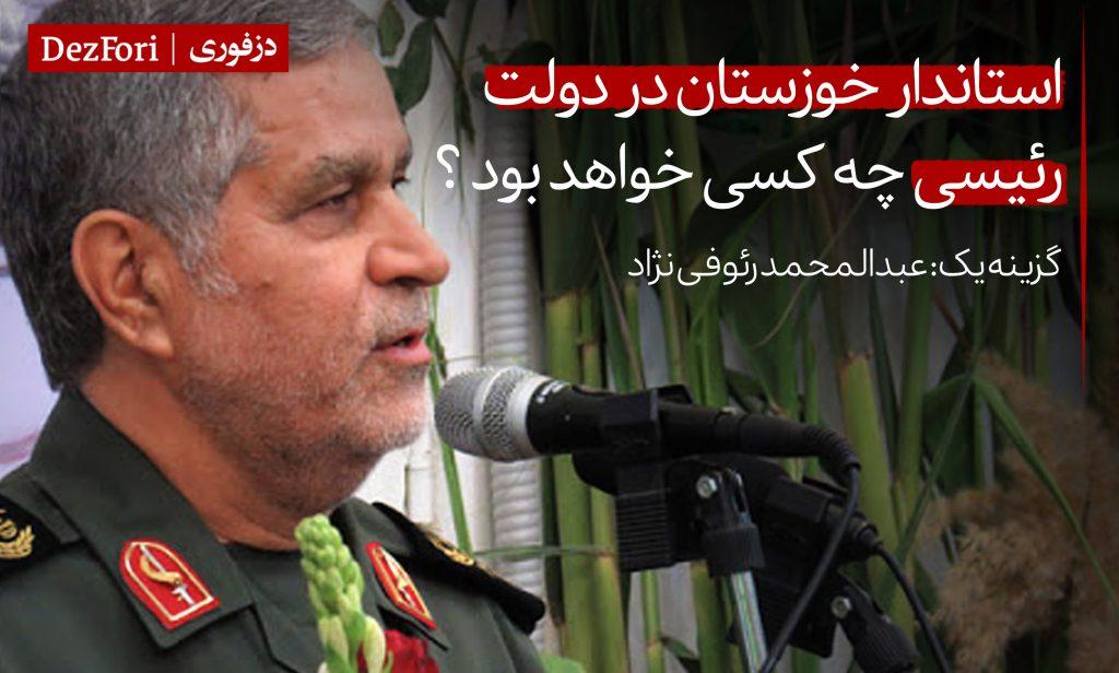 استاندار بعدی خوزستان در دولت رئیسی کیست چه کسی خواهد بود گزینه رئوفی نژاد
