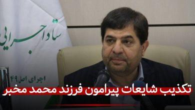 تصویر از تکذیب شایعات پیرامون سجاد مخبر، پسر محمد مخبر، رئیس ستاد اجرایی فرمان امام ره
