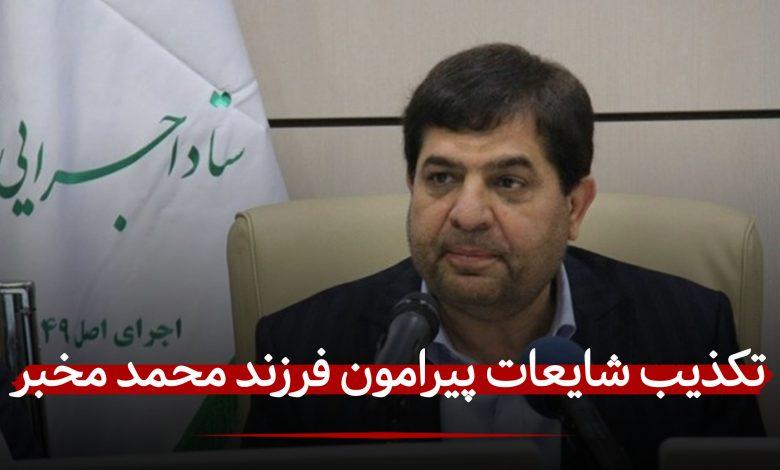 سجاد مخبر فرزند محمد مخبر دزفولی رئیس ستاد اجرایی فرمان امام