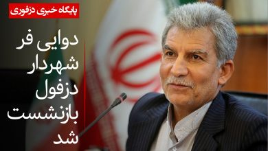 تصویر از دوایی فر، شهردار دزفول بازنشست شد؛ جلسه تعیین سرپرست شهرداری برگزار خواهد شد
