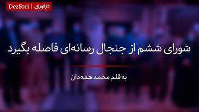 تصویر از محمد همه دان: عرق شوراییهای جدید خشک نشده، حاشیه ساز شدند