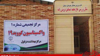تصویر از تعطیلی موقت مراکز واکسیناسیون دزفول تا رسیدن سهمیه بعدی واکسن