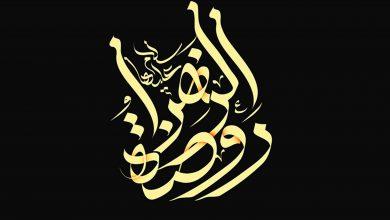 تصویر از جهادگران روضه الزهراء دزفول برای تسریع واکسیناسیون کرونا، طی نامهای اعلام آمادگی کردند