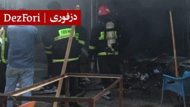 تصویر از آتش سوزی این بار در هایپر پدر دزفول