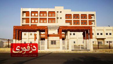 تصویر از بیمارستان تامین اجتماعی دزفول به بهره برداری رسید