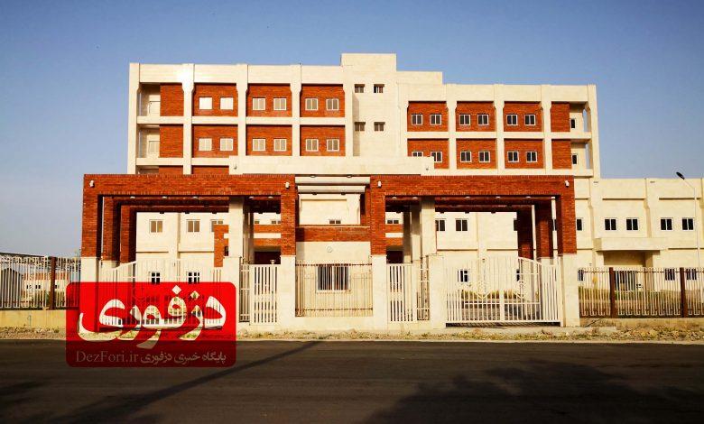 بیمارستان تامین اجتماعی دزفول