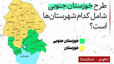 تصویر از جزئیات طرح استان خوزستان جنوبی؛ این طرح شامل چه شهرستانهایی است؟