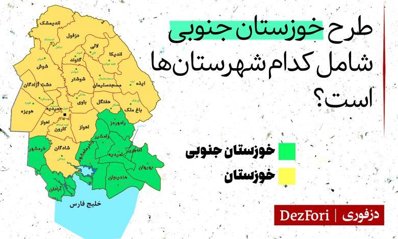 خوزستان جنوبی خوزستان شمالی تقسیم خوزستان آبادان مرکز تبدیل شدن چه شهرهایی شهرستان هایی