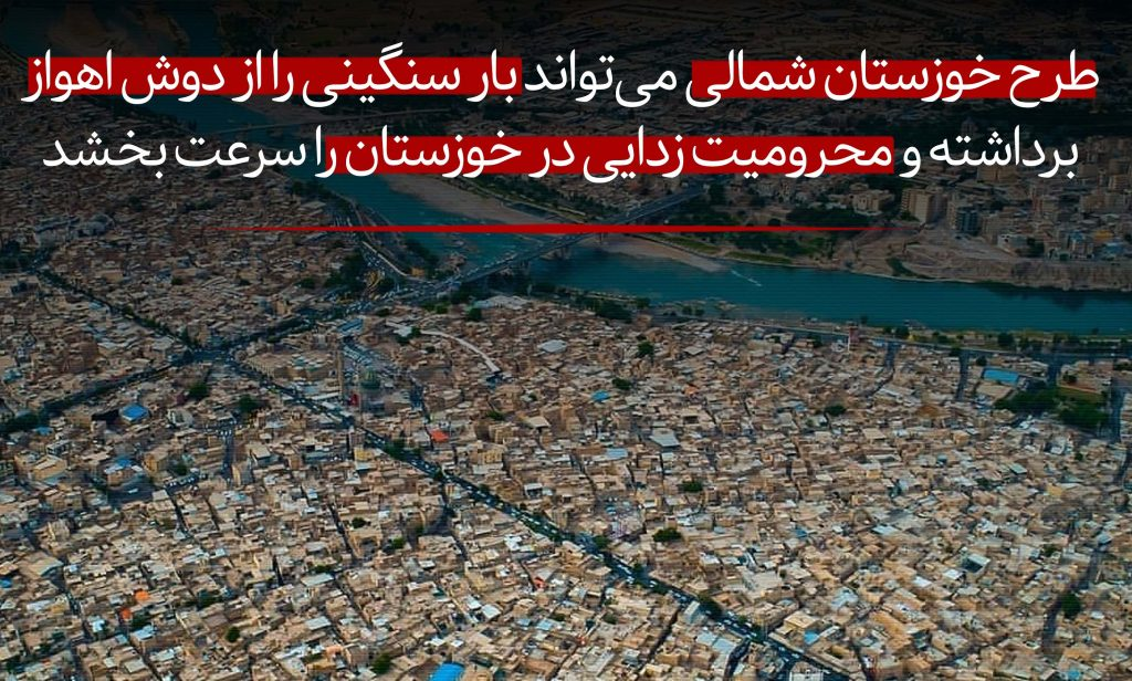 طرح استان خوزستان جنوبی خوزستان شمالی دزفول آبادان تبدیل شدن به استان چه شهرستان هایی شهرهایی شهر شهرستان