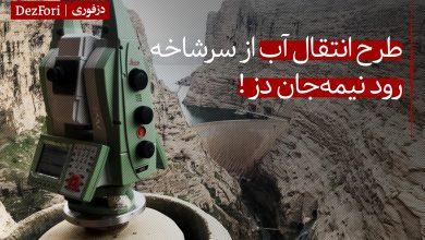 تصویر از زنگ خطر کاهش بیسابقه دبی رودخانه دز؛ بحران آب برای کشاورزان شمال خوزستان