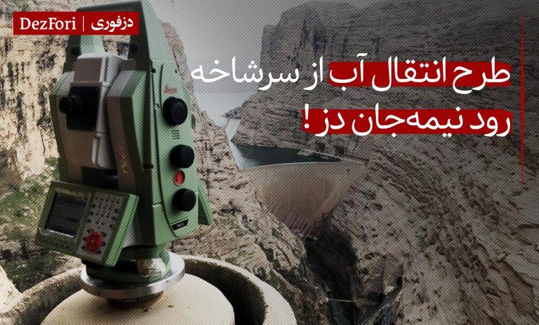 طرح انتقال آب رود دز سد دز محرابیان وزیر نیرو