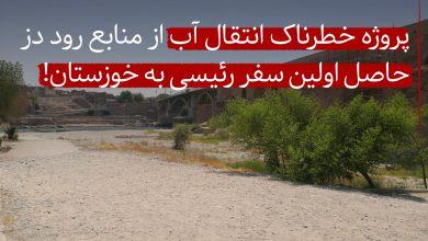 تصویر از پروژه خطرناک انتقال آب از منابع رود دز حاصل اولین سفر رئیسی به خوزستان