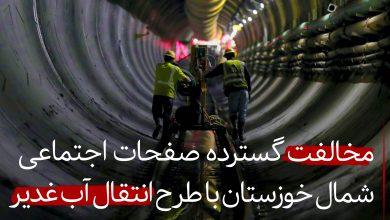 تصویر از مخالفت گسترده صفحات اجتماعی شمال خوزستان با طرح انتقال آب از دز