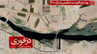 تصویر از رشد خطرناک و بدون توقف جلبکها و نیزارها در رودخانه زلال دز