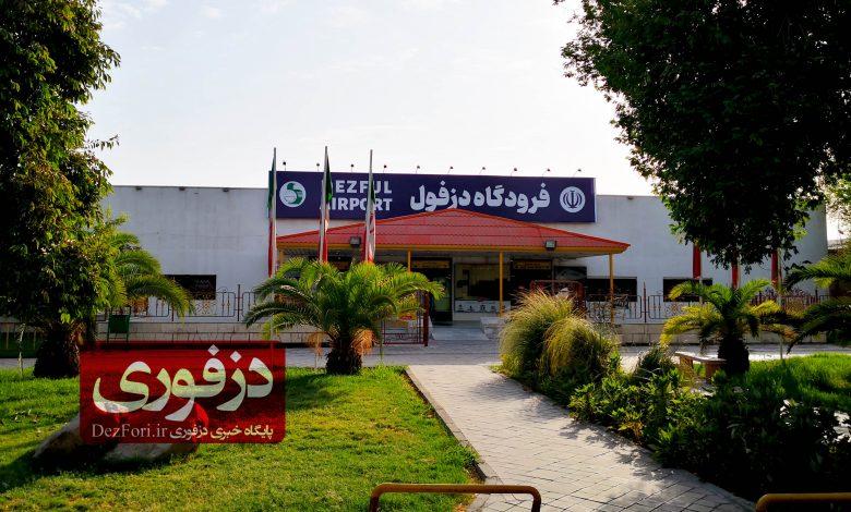 تصویر از پایانه بار فرودگاه دزفول افتتاح خواهد شد
